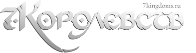 7Королевств: Игра престолов, Джордж Маря равным образом Песнь Льда равным образом Пламени