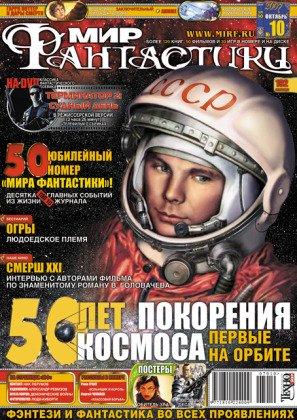 Обложка журнала, в котором вышла эта статья