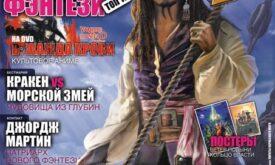 Журнал Мир Фантастики, где было опубликовано интервью с Дж. Мартином