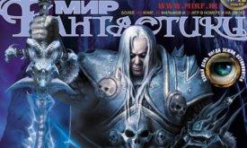 Обложка номера Мира Фантастики, в котором вышла эта статья