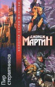 Золотая серия фэнтези, Пир Стервятников