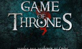 Fake poster Game of Thrones (Фэйк постер Игры Престолов)