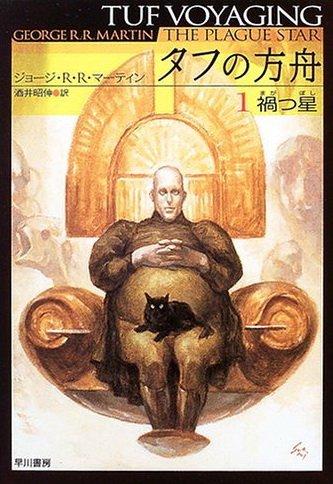 Tuf Voyaging (японское издание)