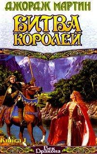 Битва Королей, том 1