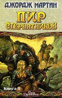Пир Стервятников, том 2