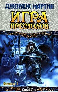 Игра Престолов в серии Век Дракона