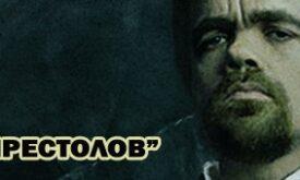 1-ое место: съемки сериала «Игра престолов»