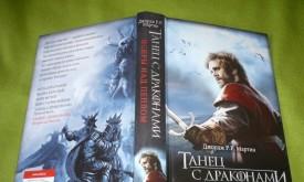 Вторая часть книги Танец с драконами (эта и оставшиеся фотографии — Тигрочка, read.ru)