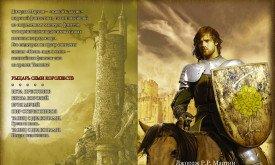Сборник Рыцарь Семи королевств (кинообложка)