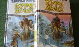 Буря мечей - самая большая книга из четырех