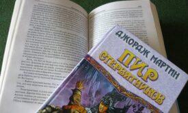 Пир Стервятников в серии Век Дракона содержит черновую главу Бриенны и старые Приложения