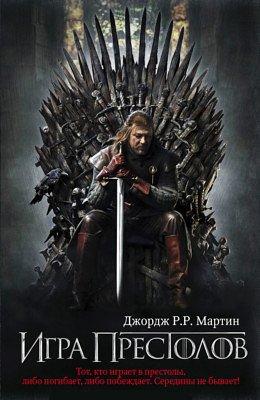Обложка Игры престолов до 2016 г.