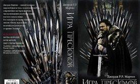 Обложка Игры престолов в серии Кинообложка от 2016 г.