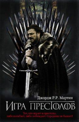Обложка Игры престолов от 2016 г.