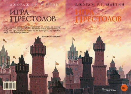Исправленный тираж Игры престолов, 2019 г.