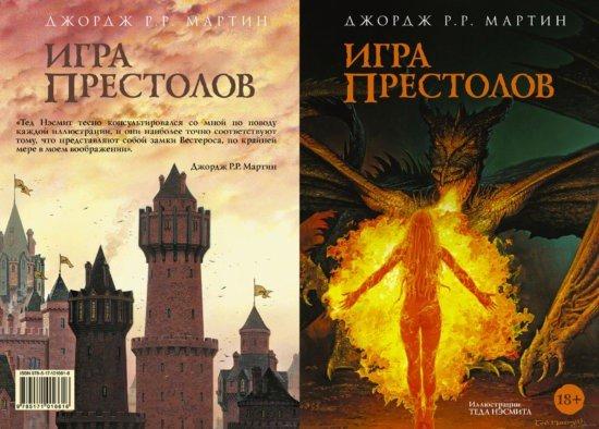 Задняя и передняя стороны обложки Игры престолов в серии Мартин с иллюстрациями