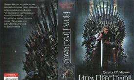 Игра престолов, сериальное оформление
