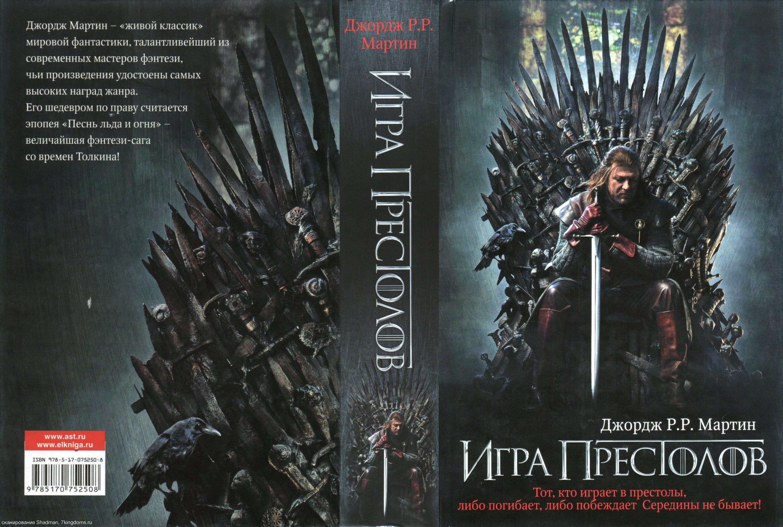 Игры престолов скачать книгу по порядку