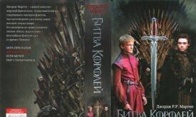 Кино обложка, Битва королей