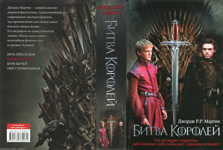 Книга битва королей скачать fb2