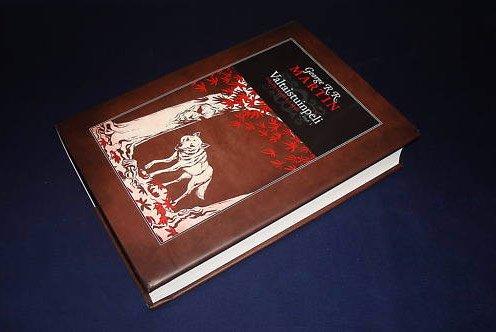 Финское иллюстрированное издание Игры престолов
