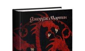 Фэн обложка Танца с драконами