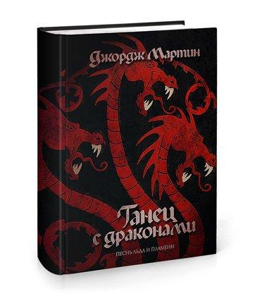 Фэн-обложка Танца с драконами