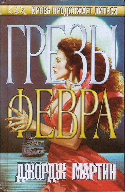 Российское издание Грез Февра, 2002 года, художник неизвестен