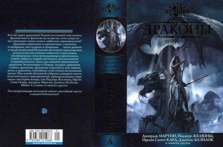 Антология «Драконы» (2011)