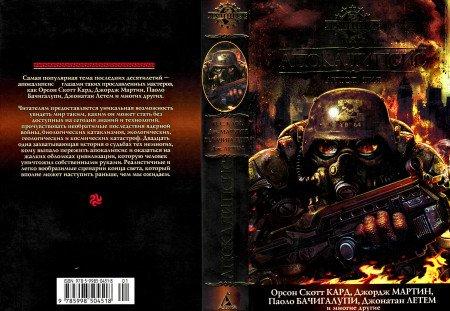 Апокалипсис (2009), 2000 × 1386