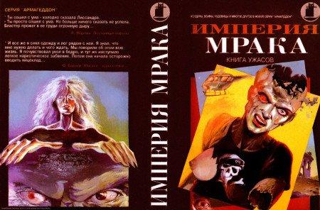 Империя мрака (1992),  2000 × 1316