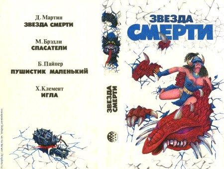 """Антология """"Звезда смерти"""" (1992), 2000 × 1514"""