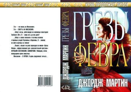 Грёзы Февра (2002), 2000 × 1402