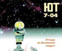 """Юный техник"" 2004 № 07"