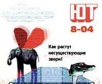 """Юный техник"" 2004 № 08"