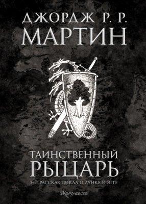 Таинственный рыцарь, фанатский перевод