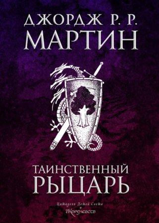 Неофициальный перевод «Таинственного рыцаря» (2010 г.), перевод не наш, мы лишь помогали вычитывать