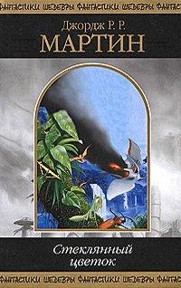 GRRM: A RRetrospective 2 (2008)