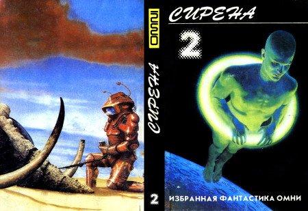 Сирена 2. Избранная фантастика ОМНИ (1992), 2000 × 1376