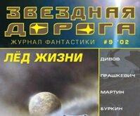 """Журнал """"Звёздная дорога"""" №9 (2002)"""