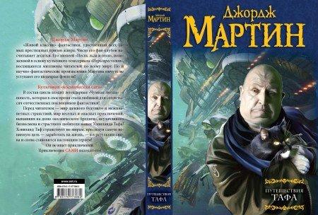 «Путешествия Тафа» (2013), версия обложки 2000 года
