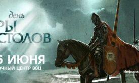 """День """"Игры Престолов"""" в Москве"""
