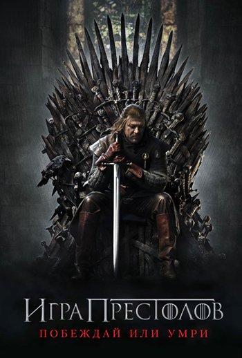 Игра престолов, 2-й сезон