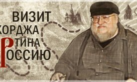 grrm_in_russia