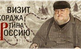 grrm_in_russia
