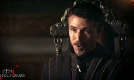 Мизинец зажигает на Королевском совете