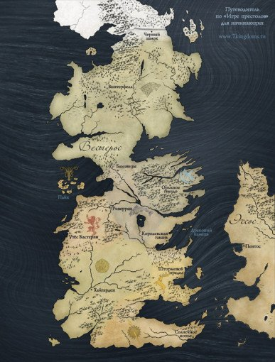 http://7kingdoms.ru/wp-content/uploads/2011/05/politics_map_westeros-387x510.jpg