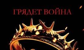 Игра престолов — второй сезон