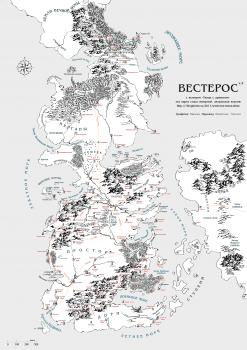 Вторая версия карты Вестероса