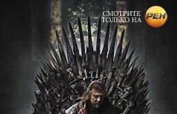 Игра престолов на РЕН ТВ